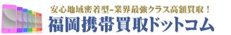 福岡携帯買取ドットコム-安心地域密着型、業界最強クラス高額買取!