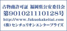 福岡携帯買取ドットコム